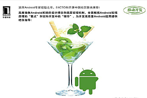 《Android开发精要》范怀宇